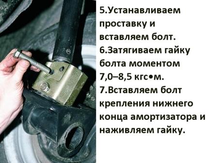 Как поднять заднюю подвеску на ВАЗ 2110, 2112, 2111